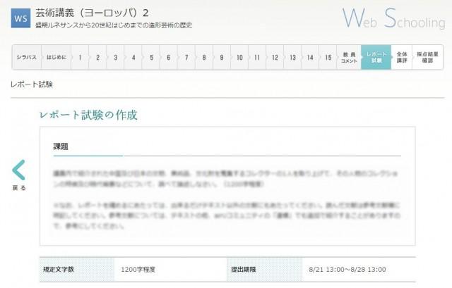 3-7_レポート試験