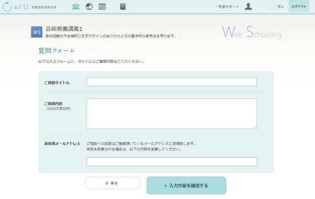 授業の質問フォーム(WS)