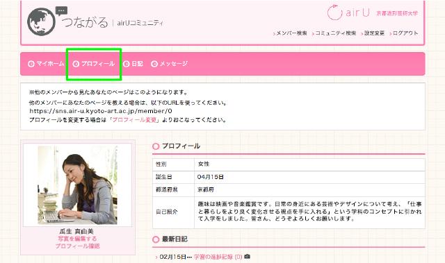 sns_profile_130220