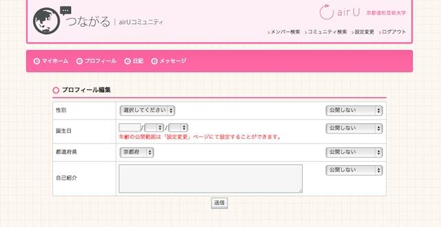sns_profile_edit