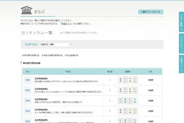 airUマイページ-4