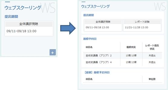 airUマイページ-2