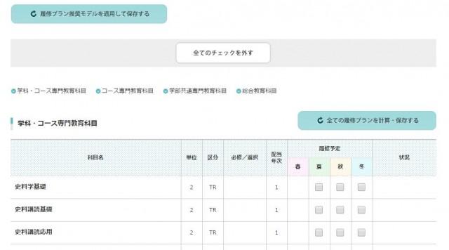airU(エアー・ユー)マイページ「履修プラン」。履修予定の科目・時期にチェックしていきます。