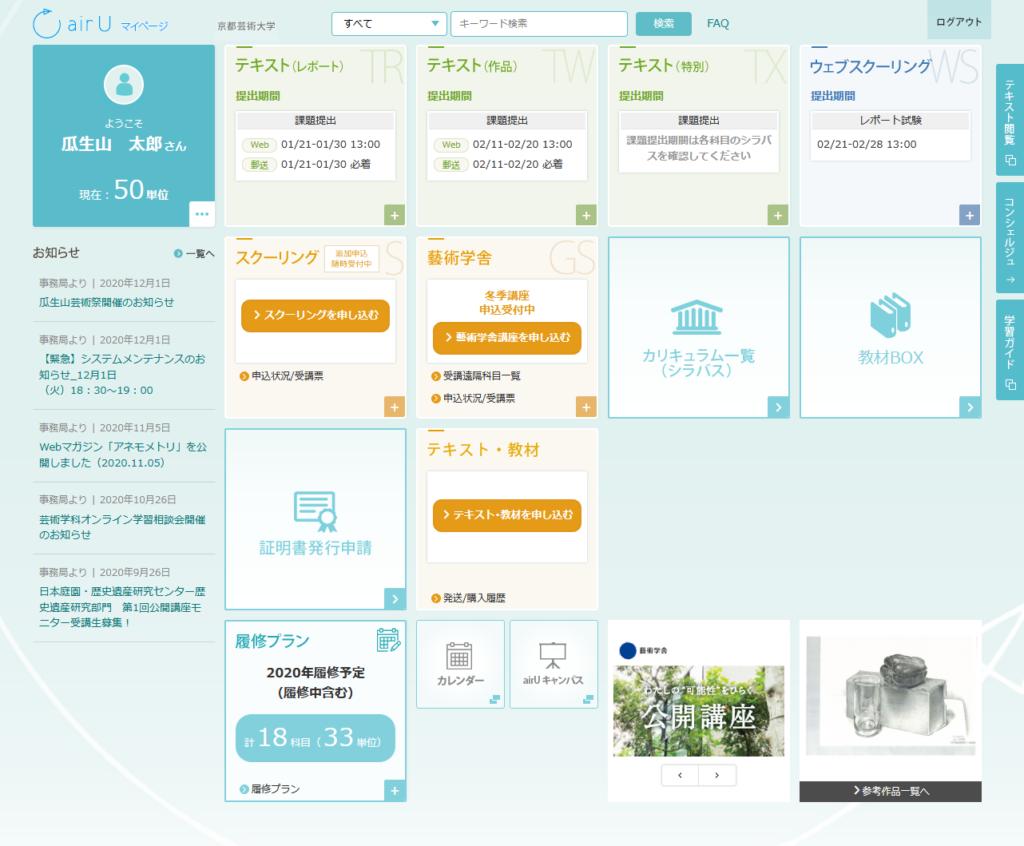 airuマイページTOP画面